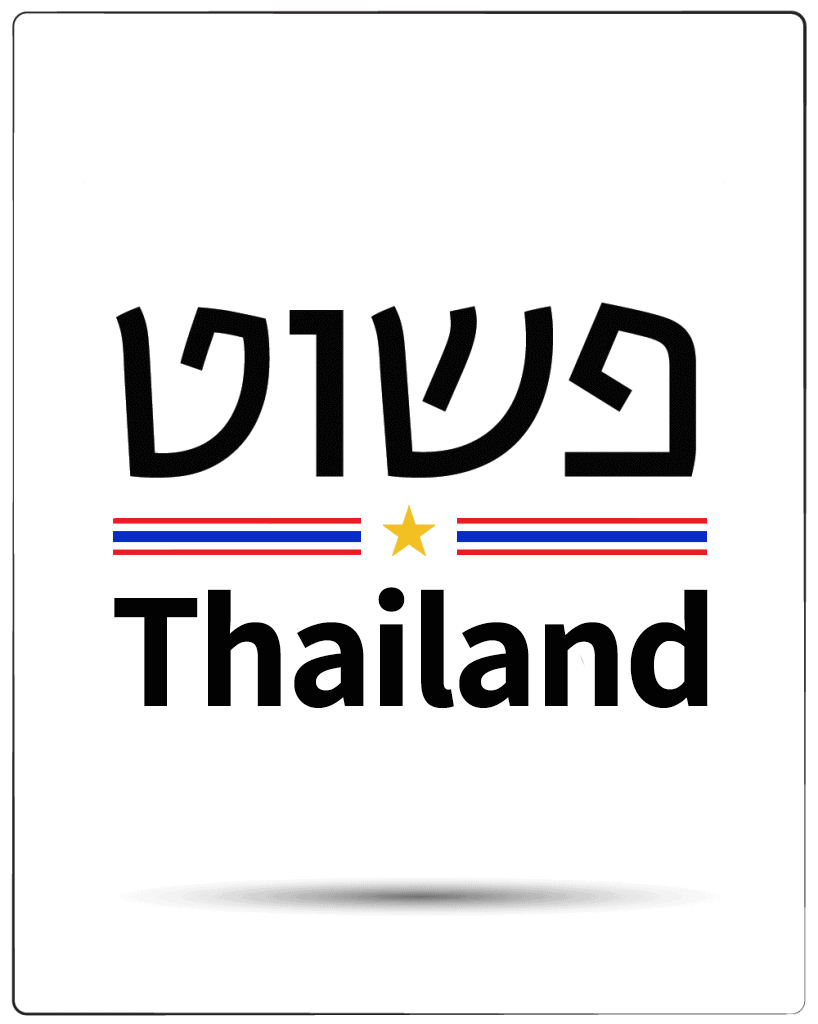 pashut_Thailand-Logo_centered