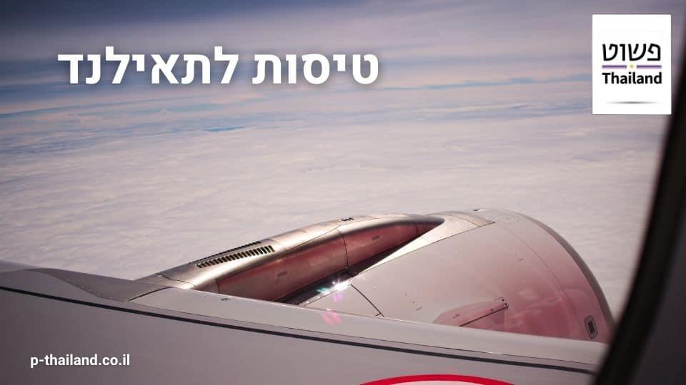 טיסות לתאילנד