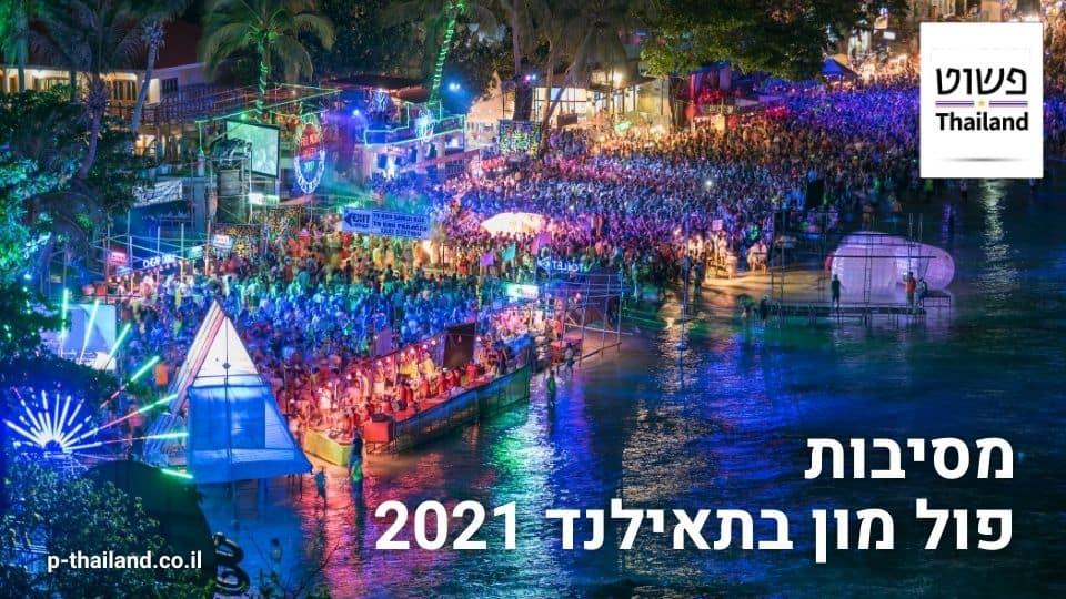 מסיבות פול מון בתאילנד 2021