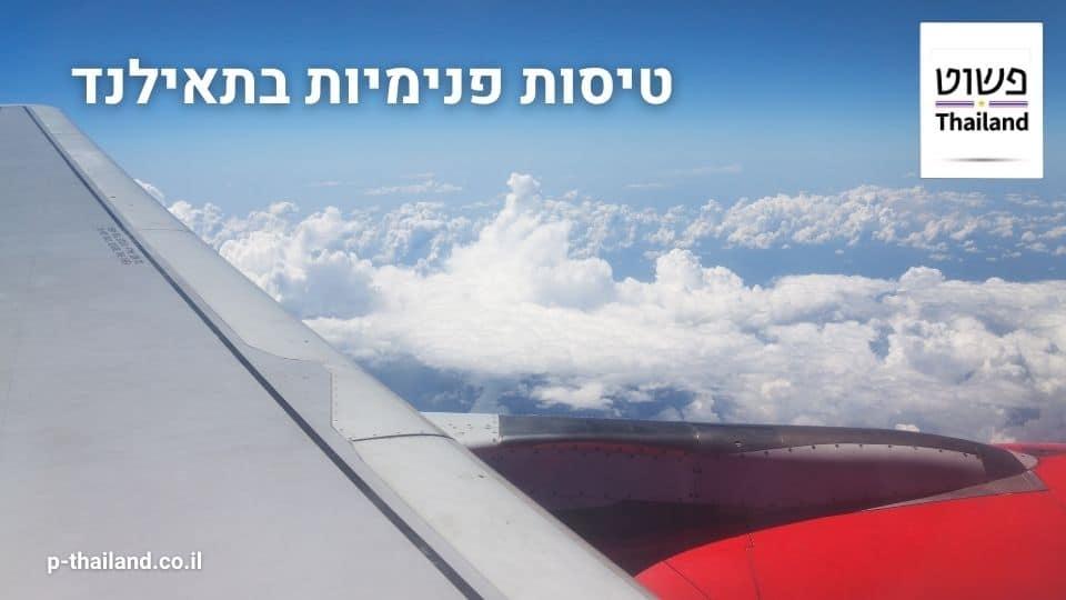 טיסות פנימיות בתאילנד