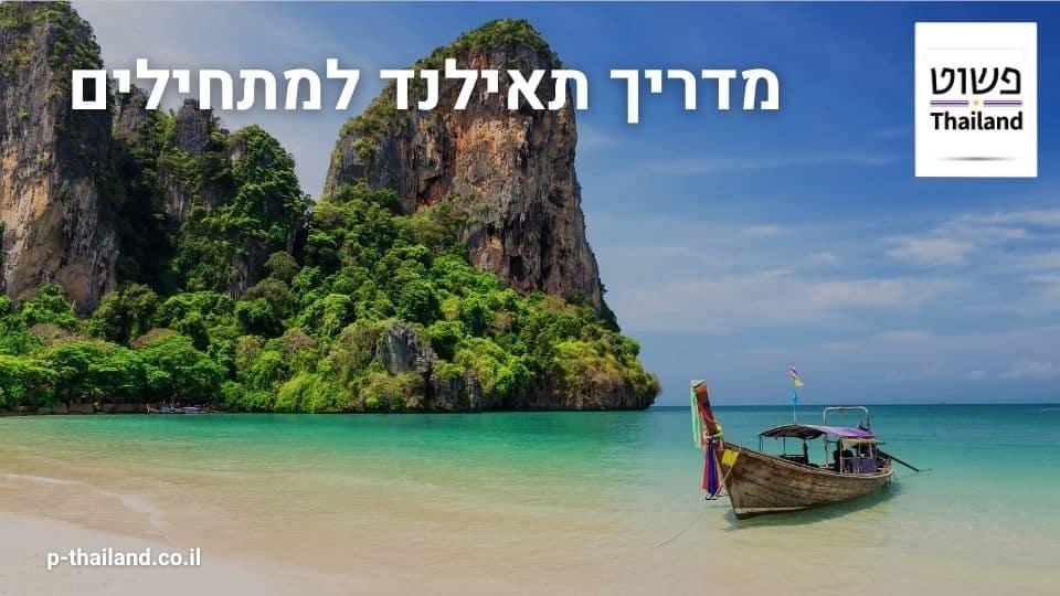 מדריך תאילנד למתחילים