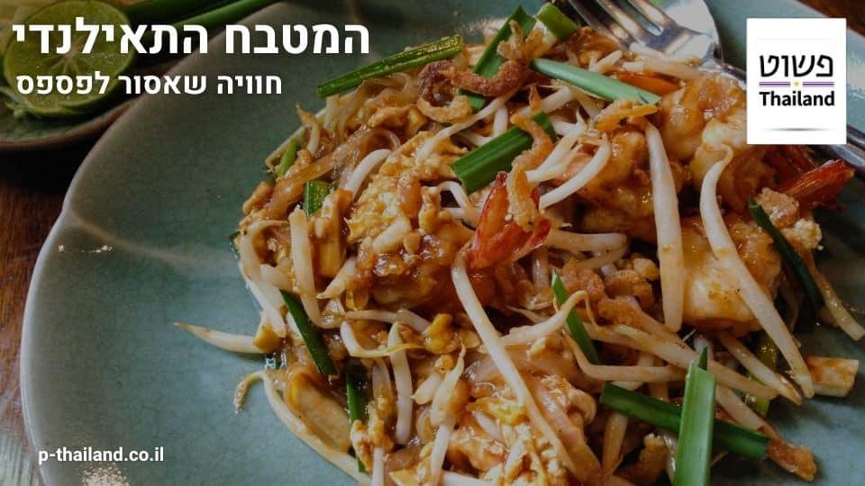 המטבח התאילנדי - חוויה שאסור לפספס