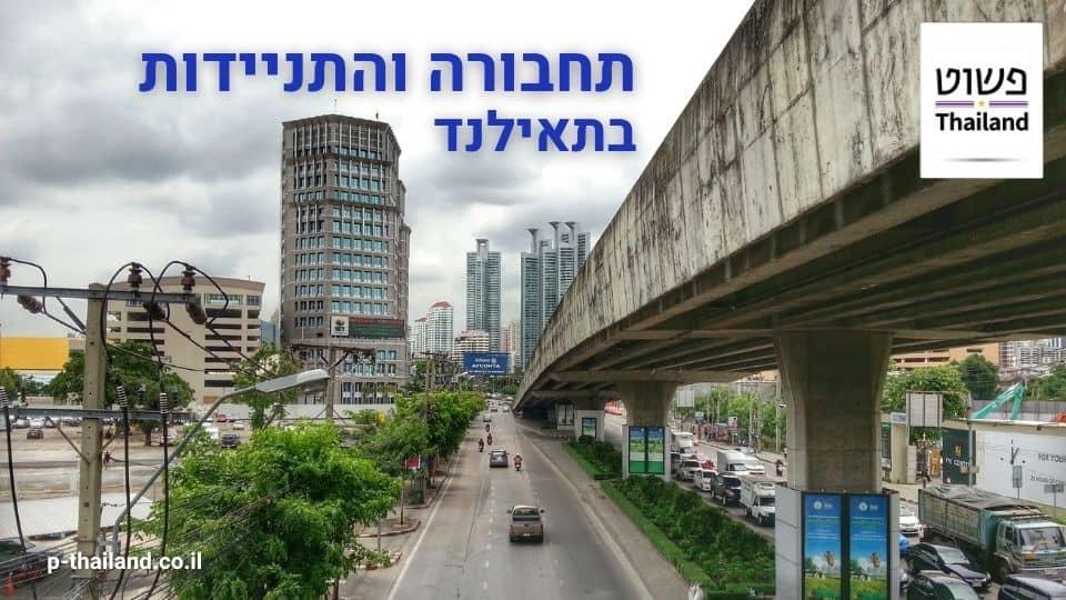 תחבורה והתניידות בתאילנד