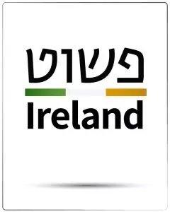 פשוט אירלנד