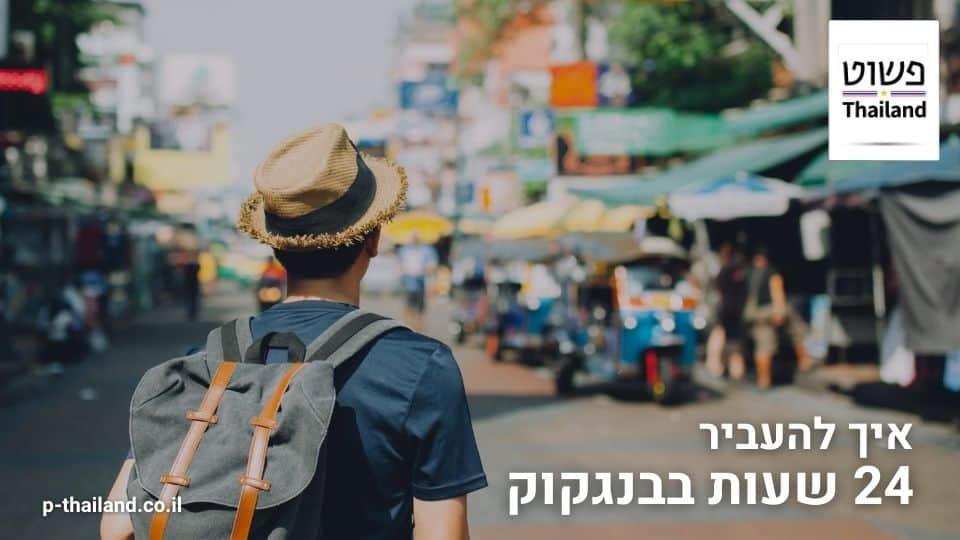 איך להעביר 24 שעות בבנגקוק