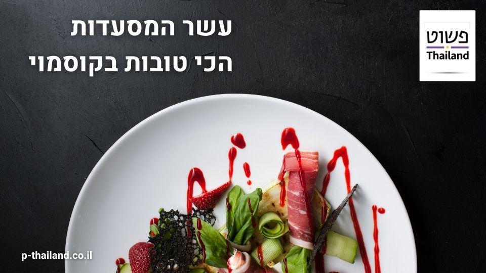 עשר המסעדות הכי טובות בקוסמוי