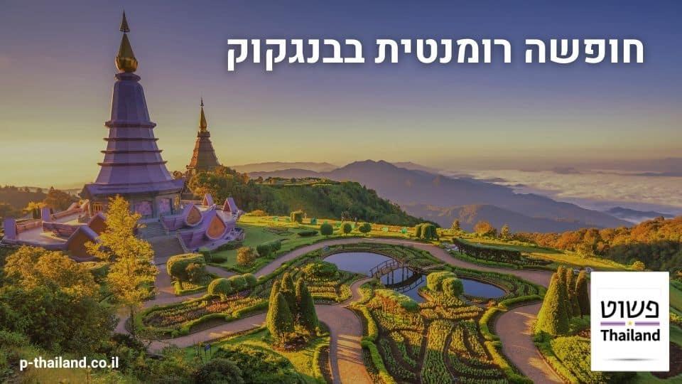 חופשה רומנטית בבנגקוק