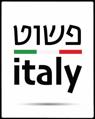 פשוט איטליה